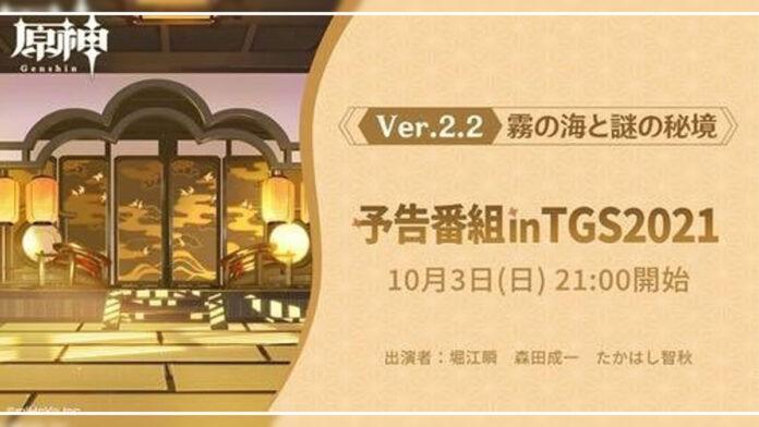 Genshin Impact Tokyo Game Show v2.2 Livestream